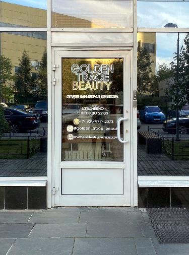 наклеить Режим работы на стеклянную дверь в Москве