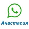 Напишите Насте в WhatsApp или оставьте свой номер ниже