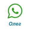 Напишите Олегу в WhatsApp или оставьте свой номер ниже