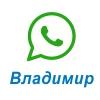 Напишите Владимиру в WhatsApp или оставьте свой номер ниже