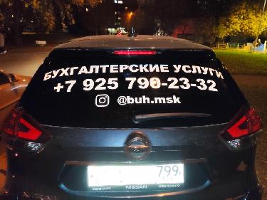 Реклама на заднем стекле машины