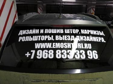 Реклама на заднее стекло автомобиля