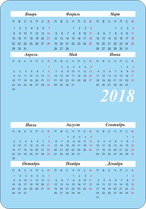 Карманные календари 2018 календарные сетки