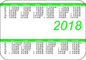 календарная сетка 2018 Восточная типография