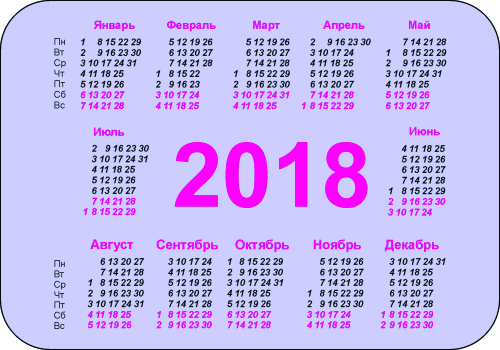 календарная сетка 2018
